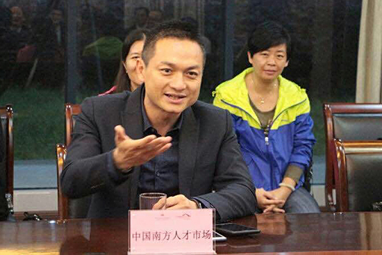 广州人力资源服务协会常务副会长肖明讲话